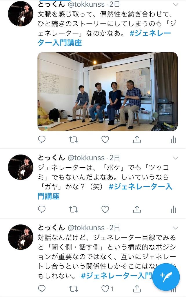 f:id:tokkun1225kotonakare570:20190506214234j:image