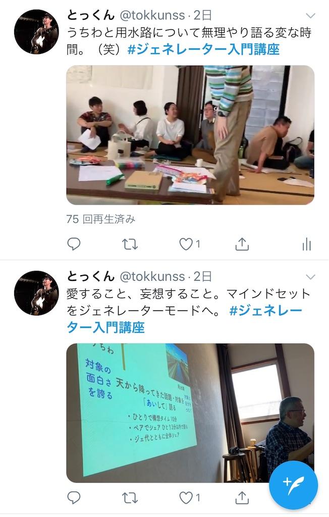 f:id:tokkun1225kotonakare570:20190506214240j:image