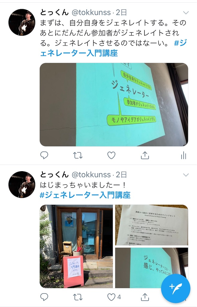 f:id:tokkun1225kotonakare570:20190506214246j:image