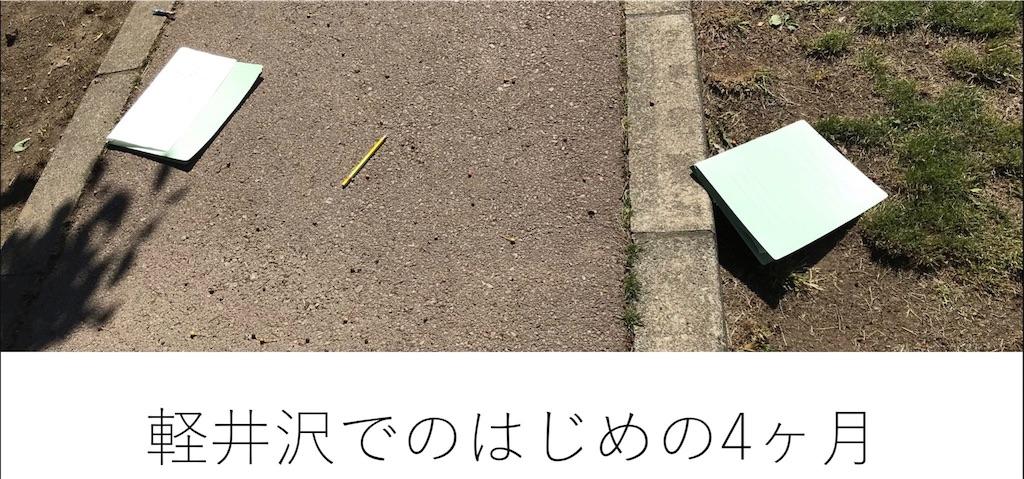 f:id:tokkun1225kotonakare570:20190818221949j:image