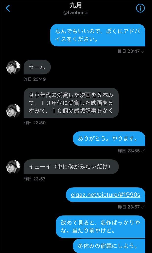 f:id:tokkun1225kotonakare570:20191230151054j:image
