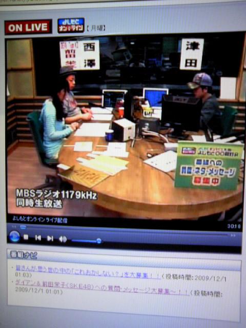 MBSラジオ「よしもとオンライン...