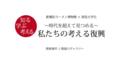1203_新横浜ラーメン博物館×現役大学生