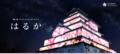 13030910_鶴ヶ城 プロジェクションマッピング