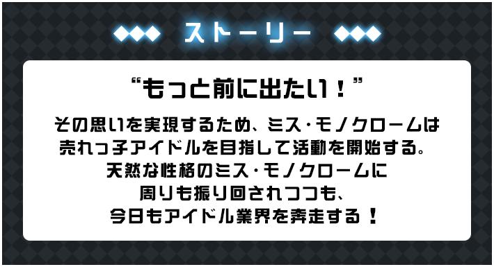 ミス・モノクローム story