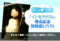 110206_インモラリスト発売記念ライブ1