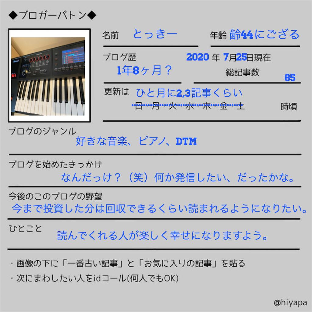 f:id:tokky909:20200725230531p:image