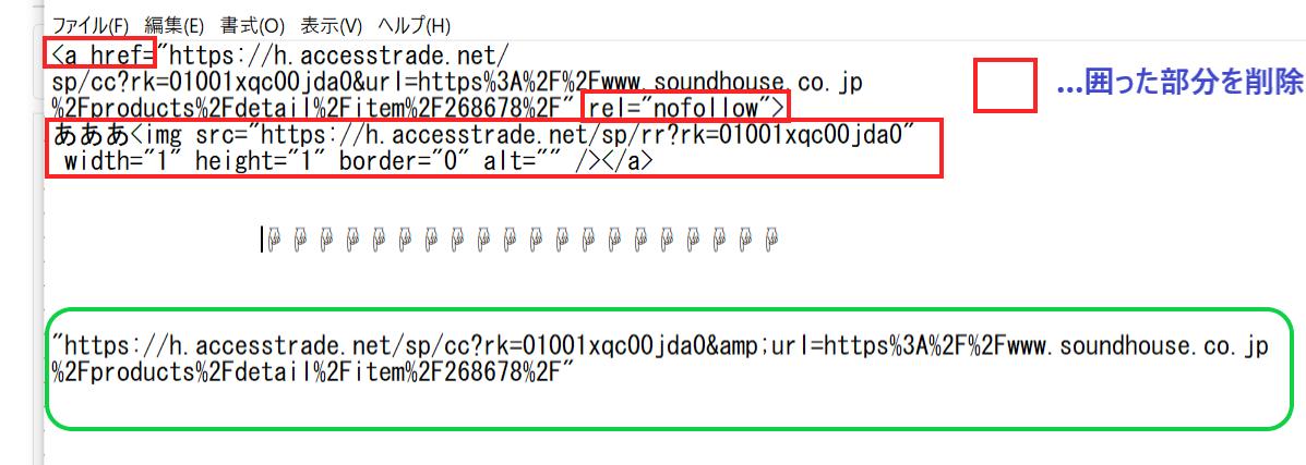 "<img src=""https://cdn-ak.f.st-hatena.com/images/fotolife/t/tokky909/20210214/20210214104654.png"" alt=""アクセストレードのリンク修正""width=""40%"" height=""40%"">"