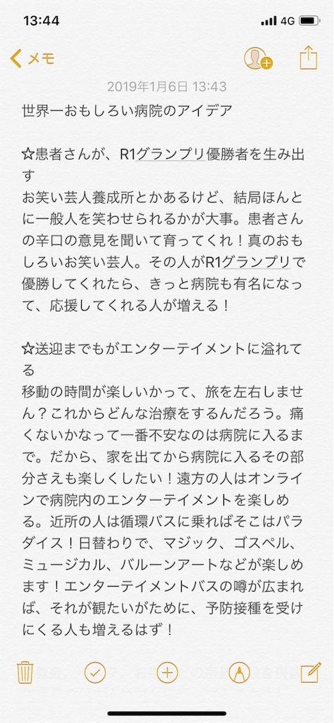 f:id:tokkynablog:20190119155346j:image