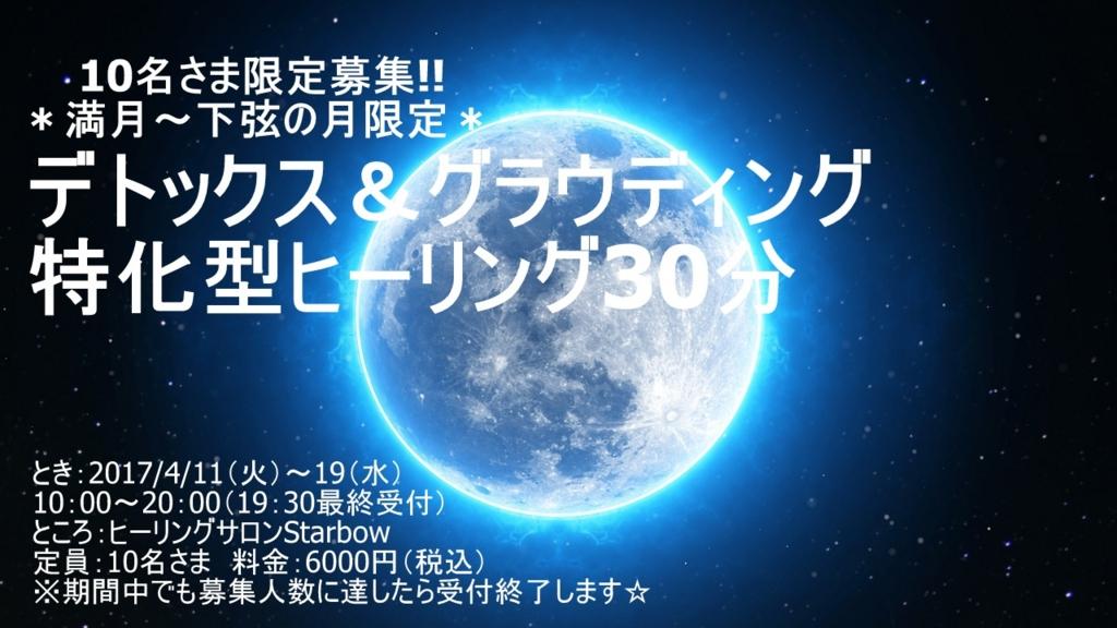 f:id:toko-starbow737:20170406071351j:plain