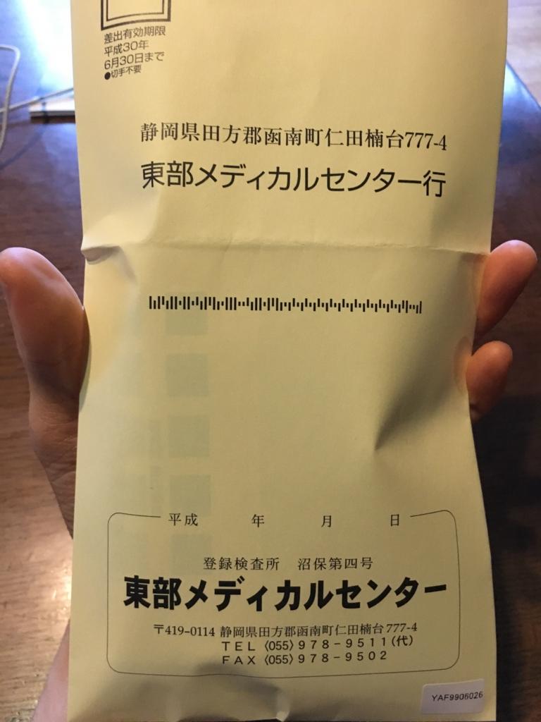 f:id:toko926:20161101162839j:plain