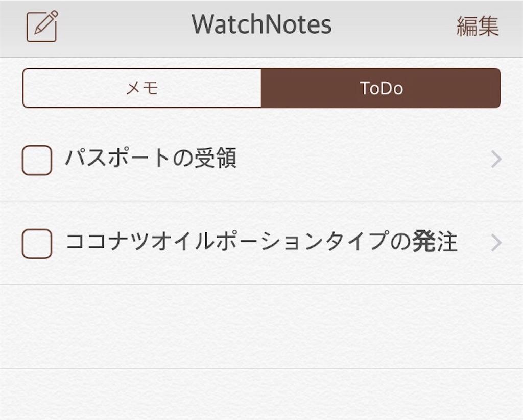 f:id:toko926:20161102102739j:image