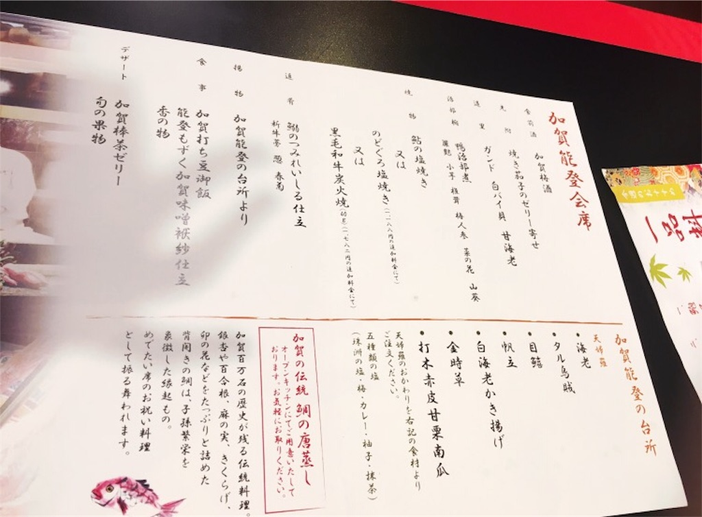 f:id:toko_toko_aruku:20160926155641j:image