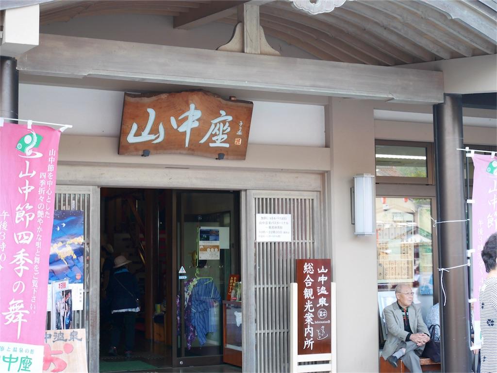 f:id:toko_toko_aruku:20161013212510j:image