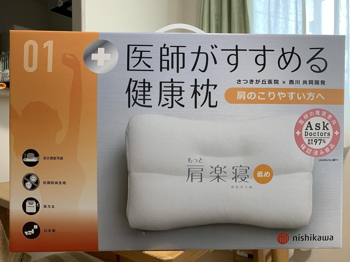 f:id:tokochan0514:20200705175400j:plain