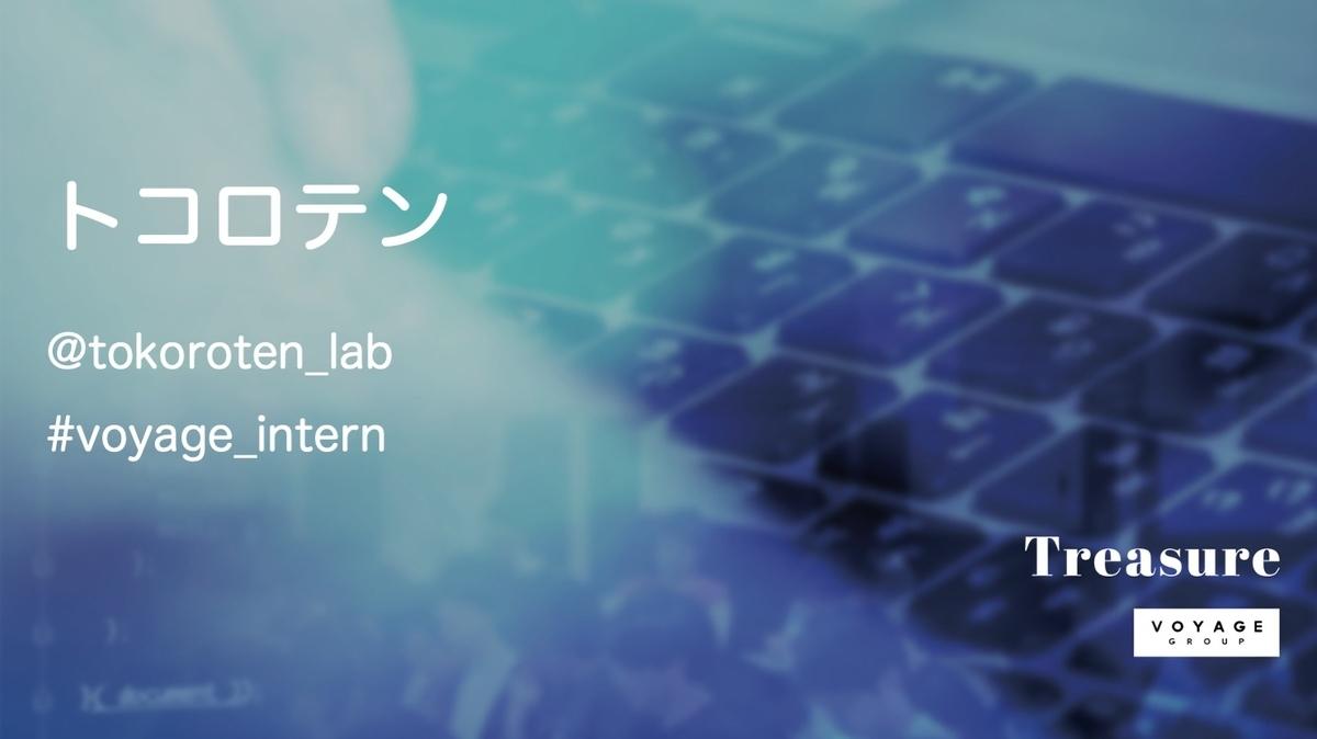 f:id:tokoroten_lab:20200806220543j:plain