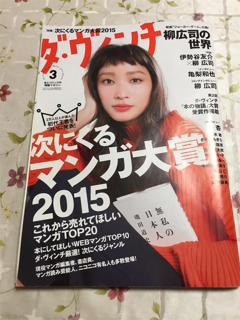 f:id:tokorozawaaisu:20170108162812j:image