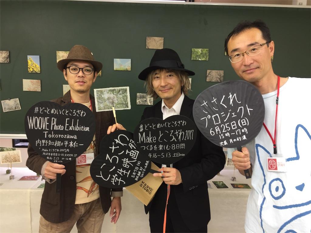 f:id:tokorozawaaisu:20170506121711j:image