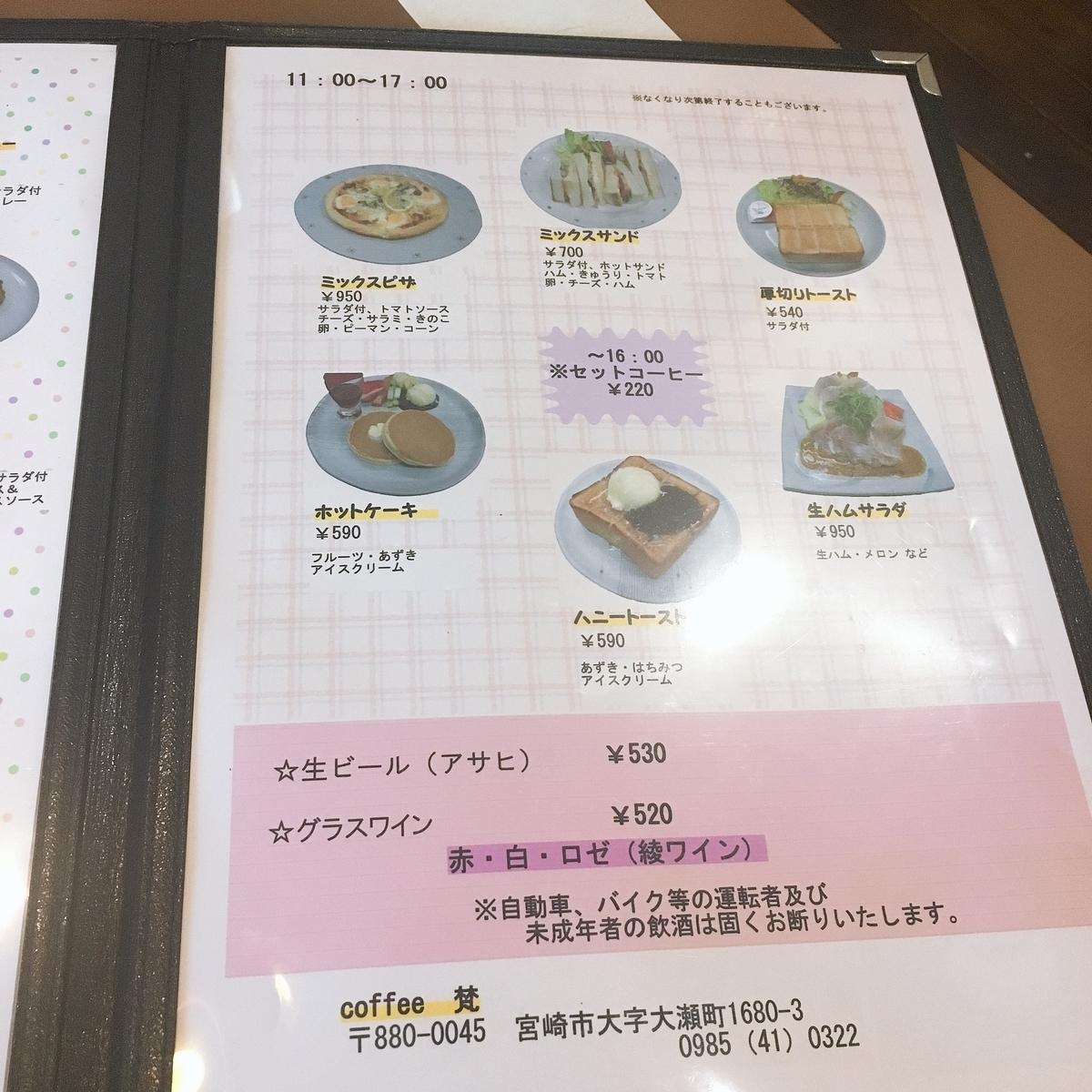 f:id:tokotoko-blog:20190829154412j:plain
