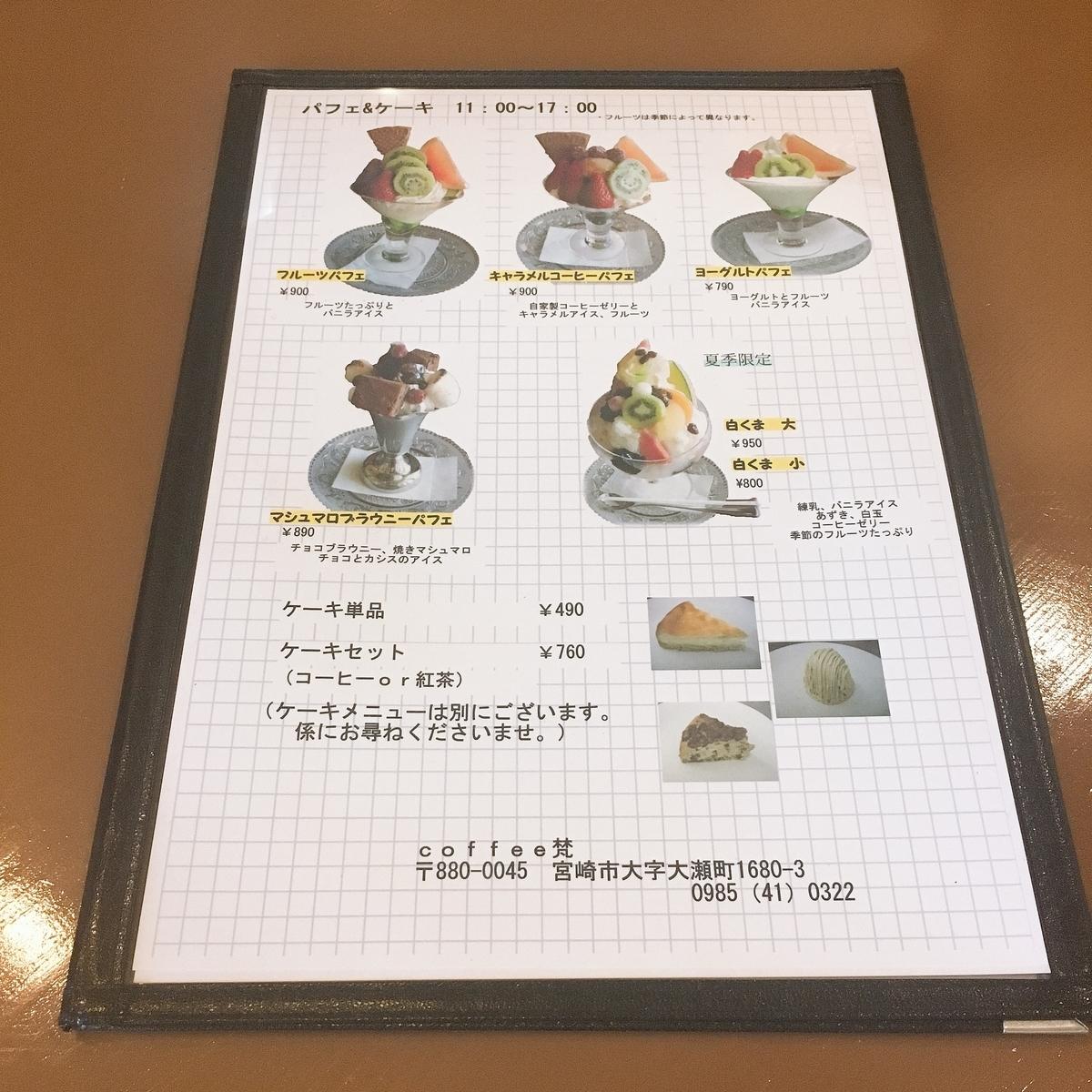 f:id:tokotoko-blog:20190829154534j:plain