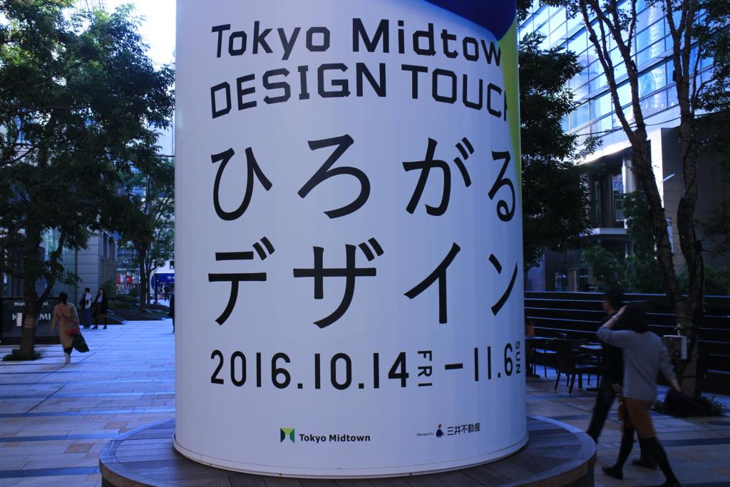 f:id:tokotoko_yuuki:20161217182408j:plain