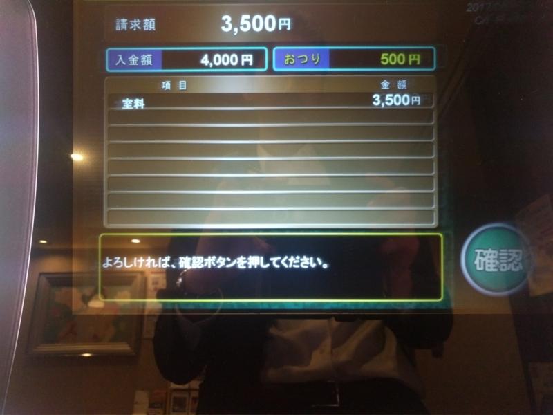 f:id:tokotoko_yuuki:20170616231140j:plain