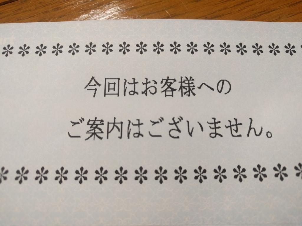 f:id:tokotoko_yuuki:20171019191704j:plain