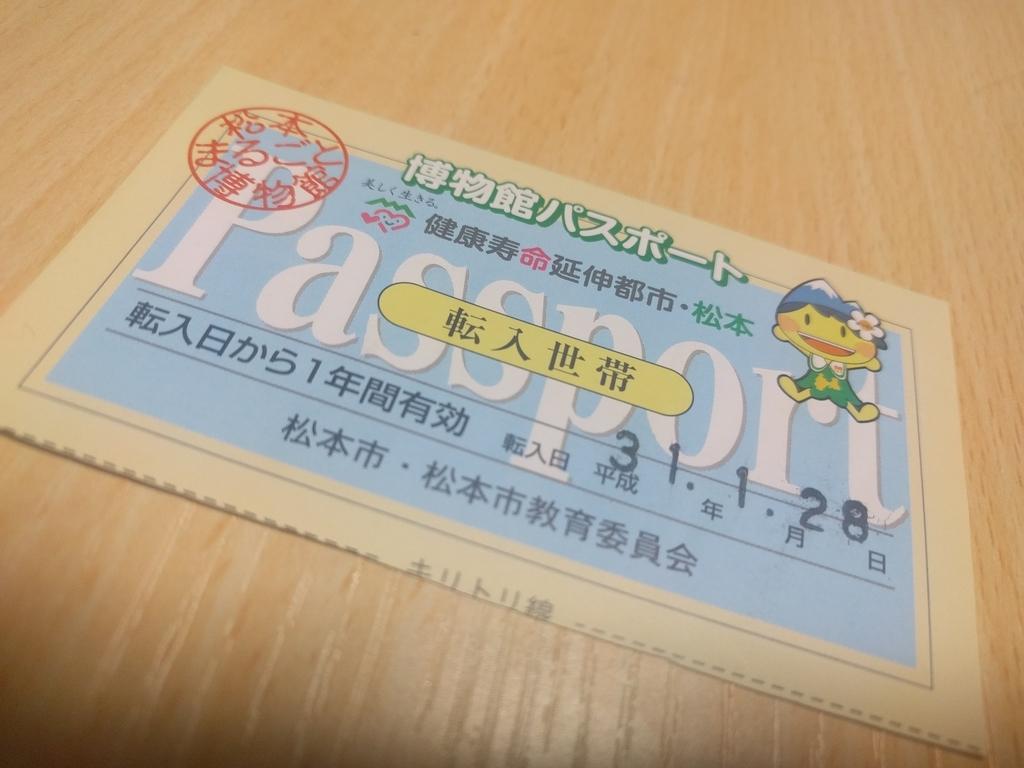 f:id:tokotoko_yuuki:20190216234040j:plain
