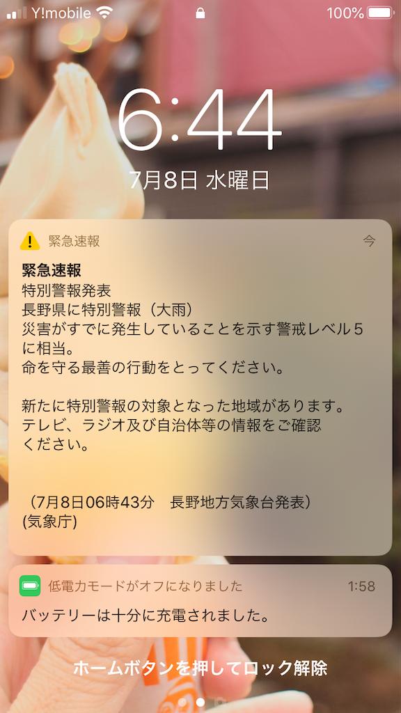 f:id:tokotoko_yuuki:20200708235351p:plain