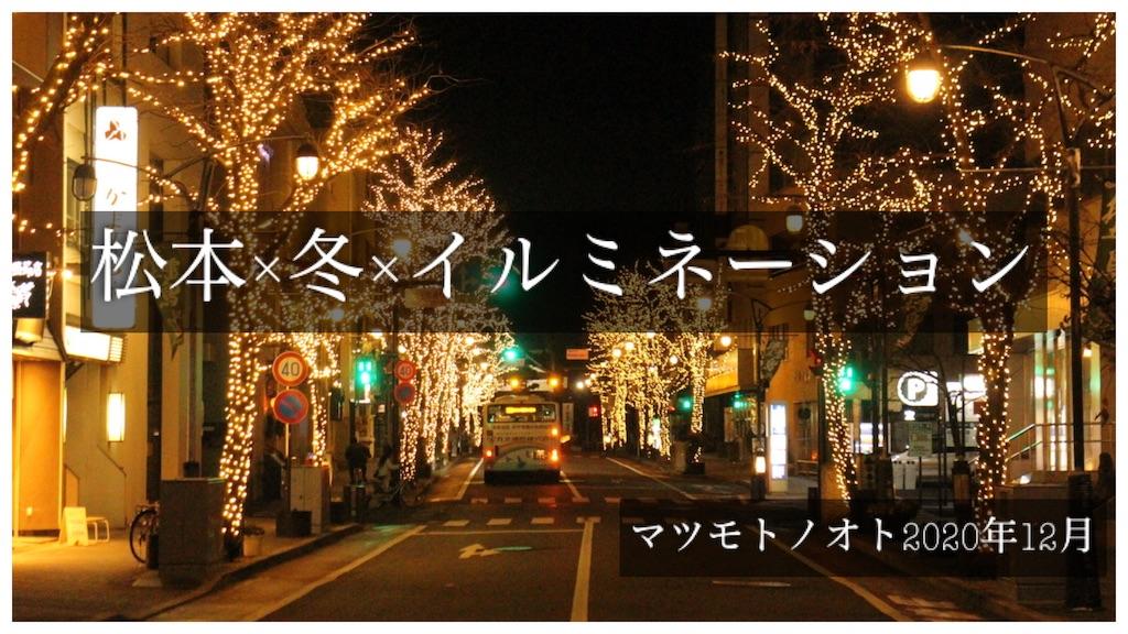 f:id:tokotoko_yuuki:20201218002508j:plain
