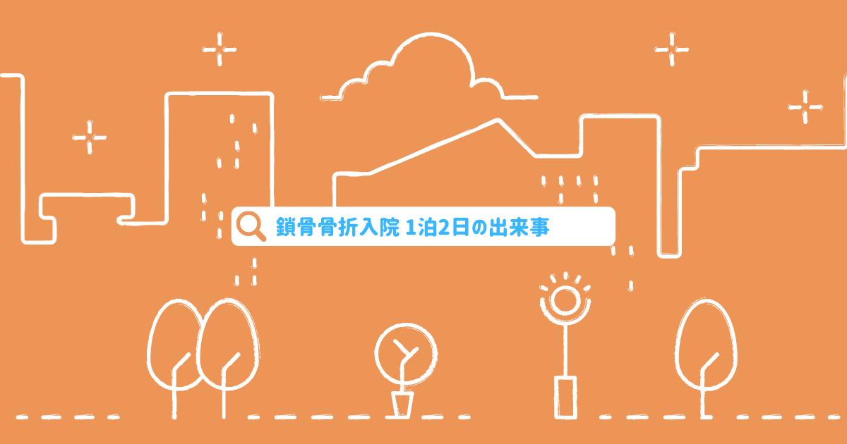 f:id:tokotoko_yuuki:20210313225036p:plain