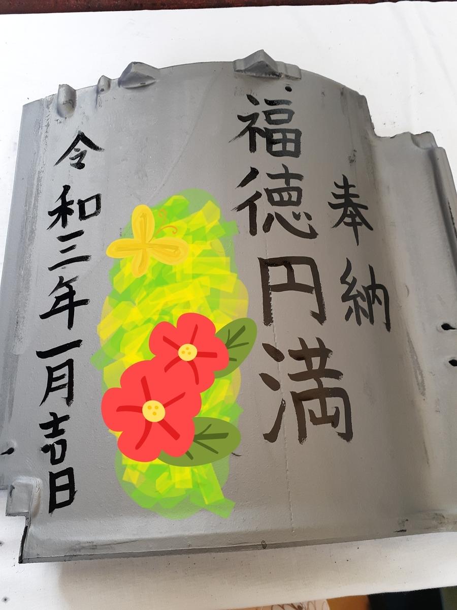 f:id:tokotokoarukuyo:20210202203759j:plain