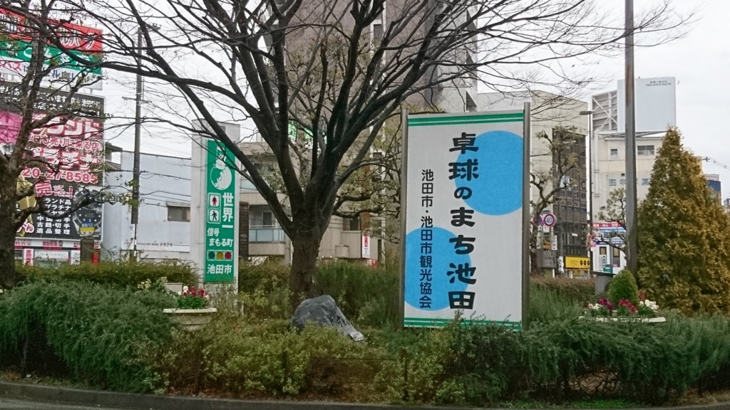 f:id:tokotokodeni:20170205193017j:plain