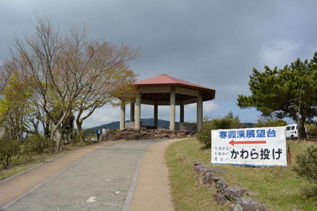 f:id:tokotokodeni:20170427214510j:plain