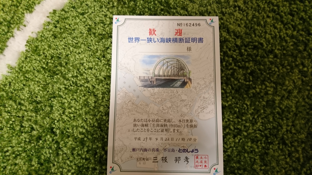 f:id:tokotokodeni:20170429124216j:plain