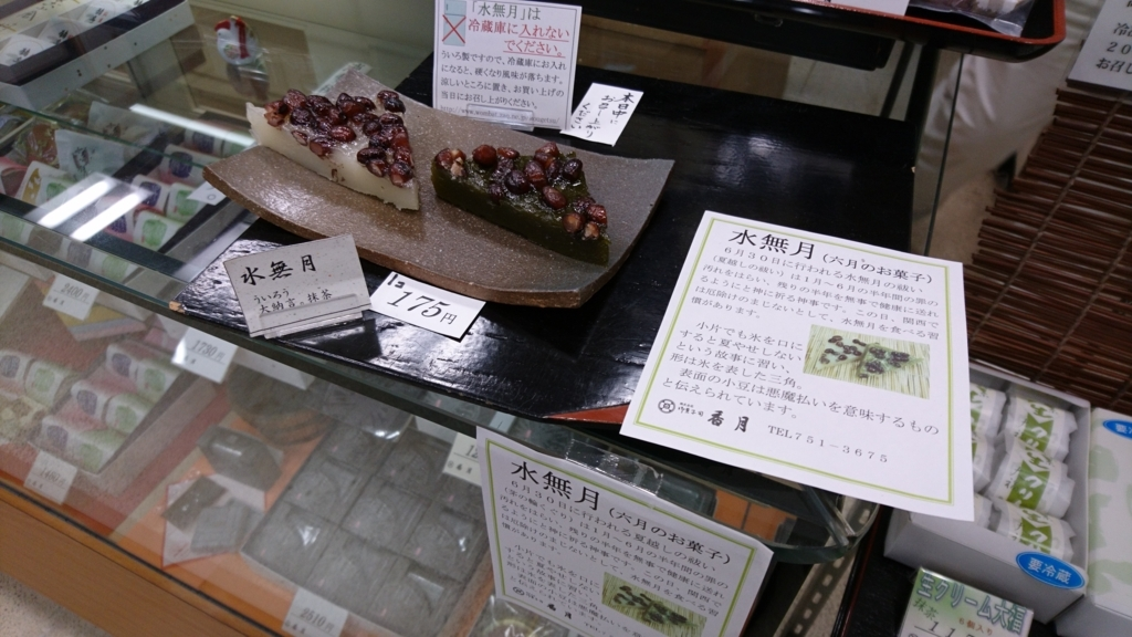 f:id:tokotokodeni:20170622230735j:plain