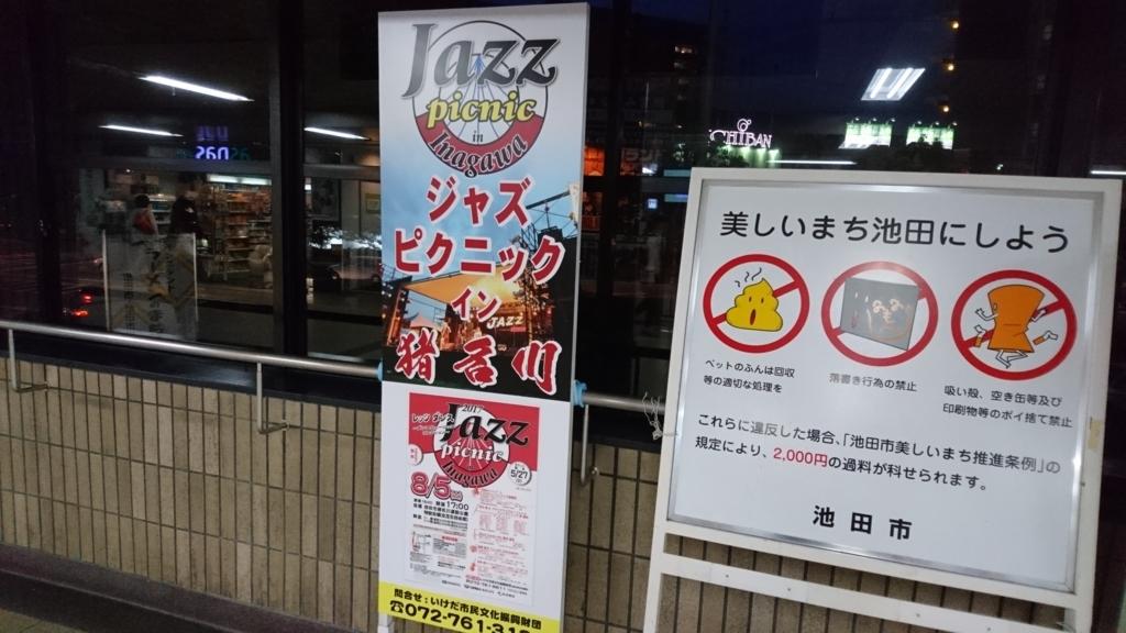 f:id:tokotokodeni:20170629233428j:plain