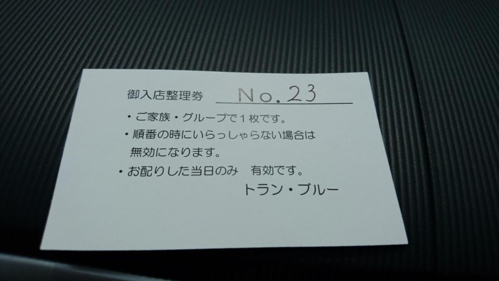 f:id:tokotokodeni:20170723134315j:plain