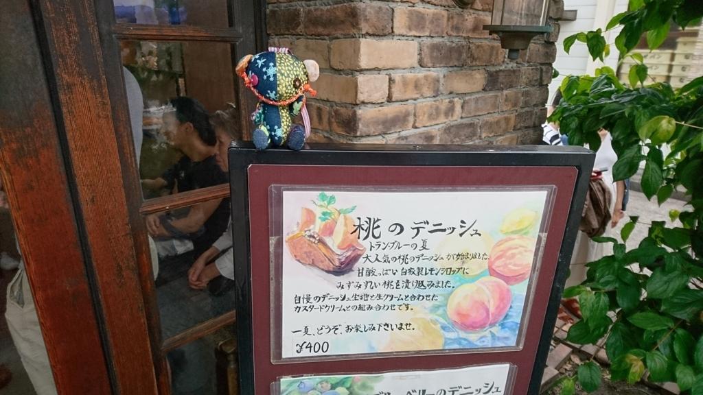 f:id:tokotokodeni:20170723134836j:plain