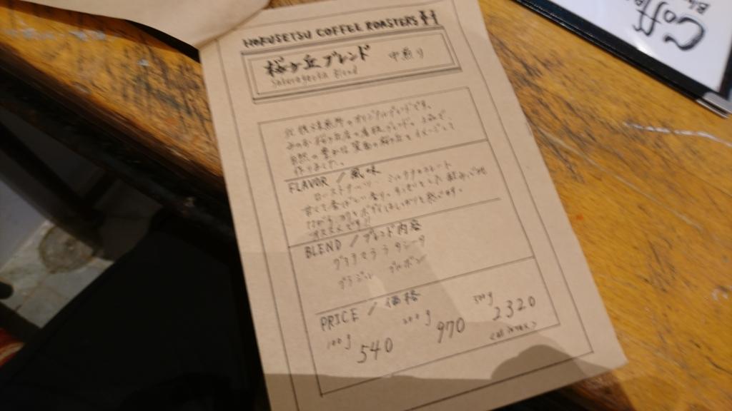 f:id:tokotokodeni:20170729165848j:plain