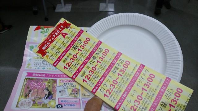 f:id:tokotokodeni:20171021220518j:image