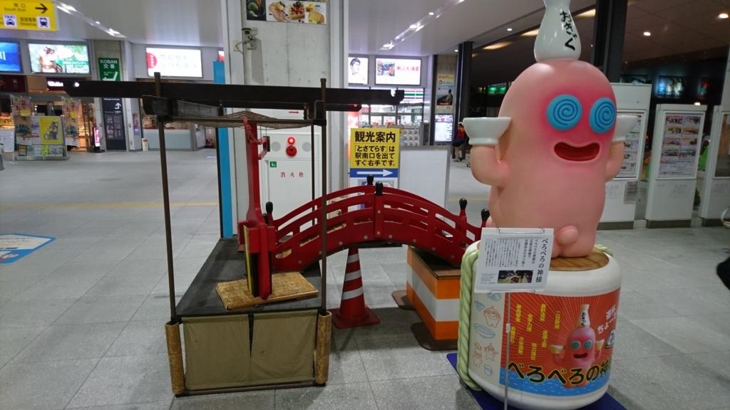 f:id:tokotokodeni:20171114212405j:plain