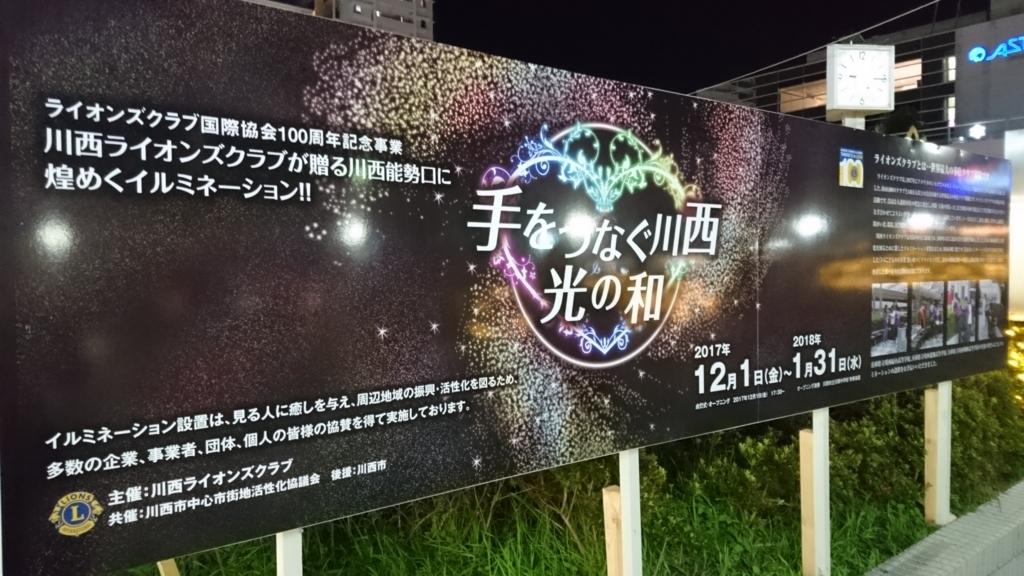f:id:tokotokodeni:20171205225234j:plain