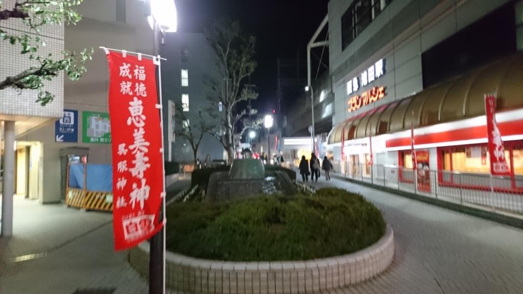 f:id:tokotokodeni:20180109230557j:plain