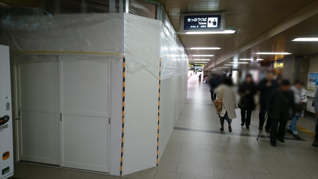 f:id:tokotokodeni:20180205232902j:plain