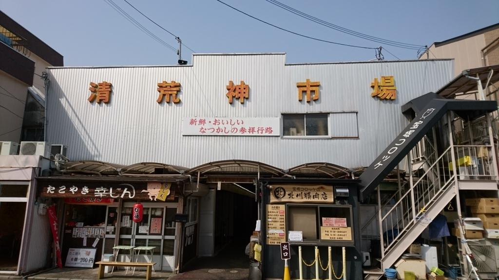 f:id:tokotokodeni:20180401111724j:plain