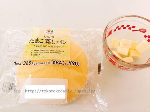 蒸しパン5