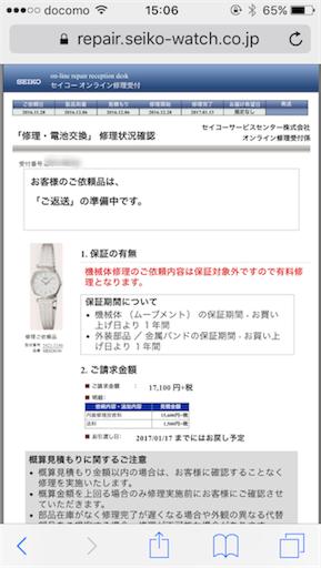 f:id:tokoton007:20170113153925p:image