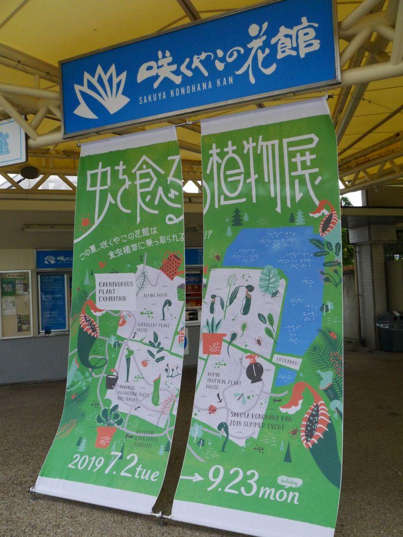 f:id:tokoyakanbannet:20190803220838j:plain