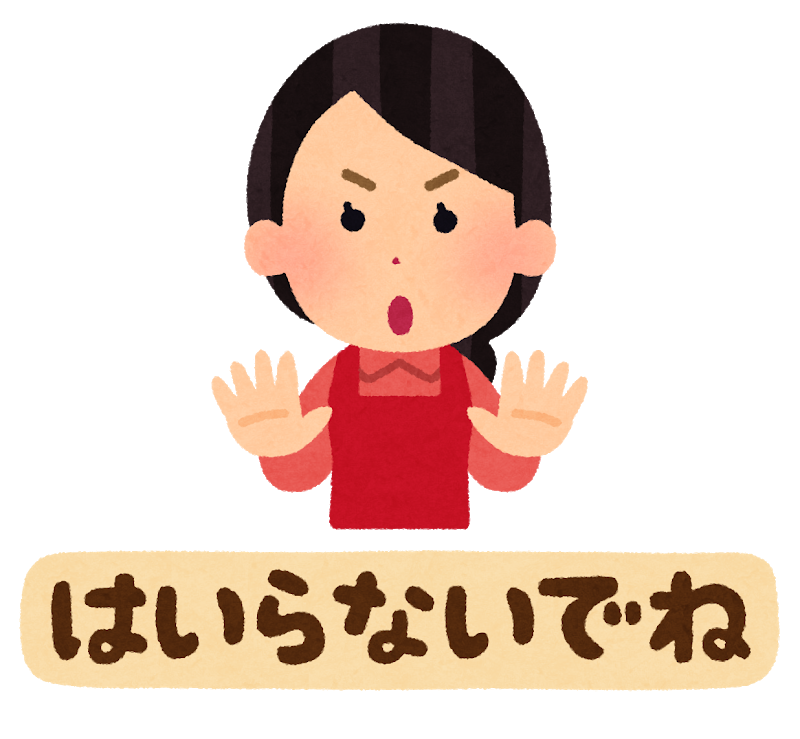 f:id:tokoyakanbannet:20200819174804p:plain